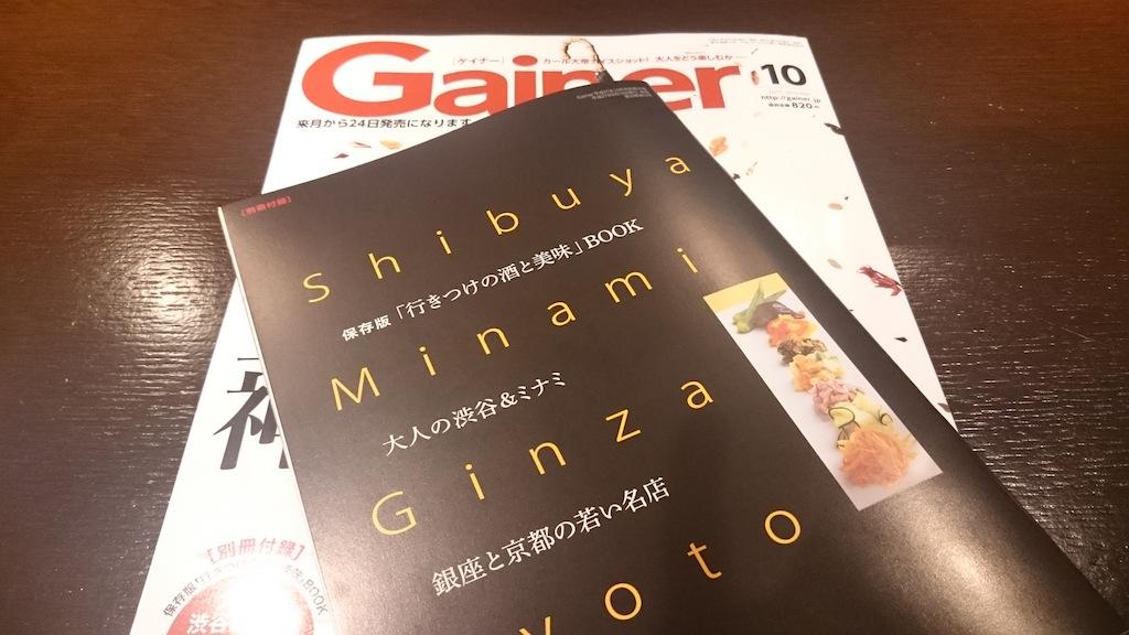 Gai102015